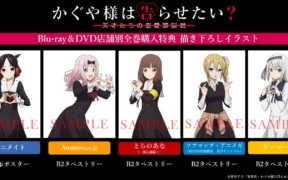 Kaguya-sama Love is War S2 BD/DVD Shop Giveaway