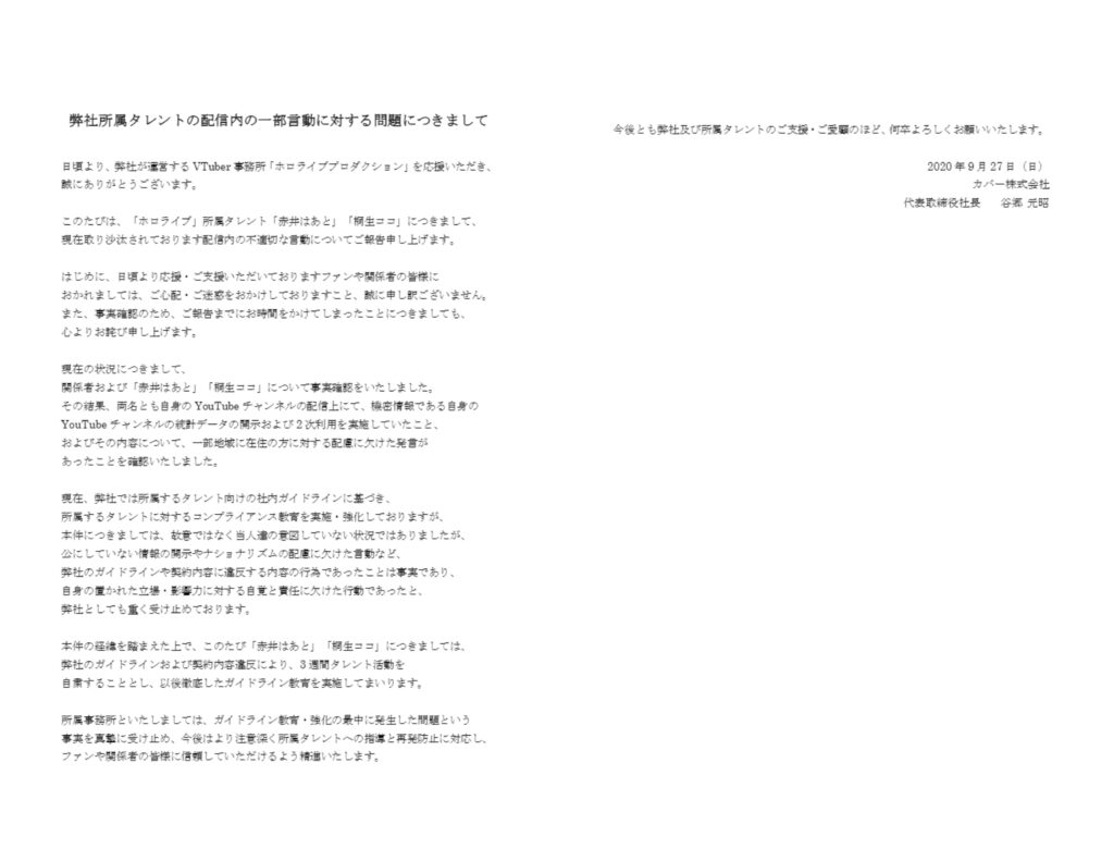 Official Statement of Cover Co., Ltd.