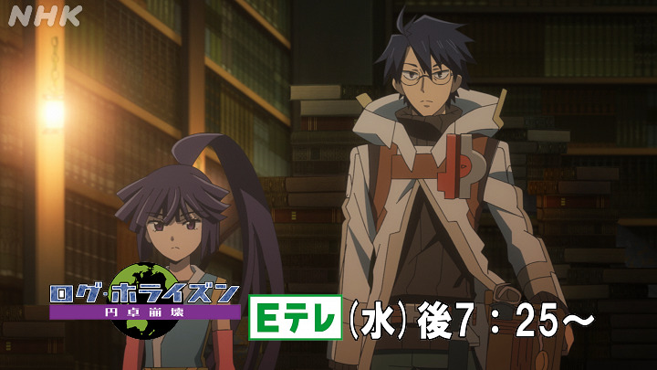 Log Horizon Destruction of the Round Table Episode 2 Preview