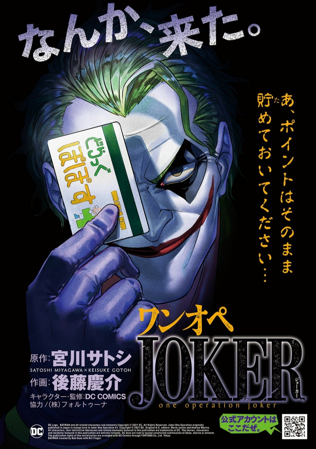 joker raise baby batman manga