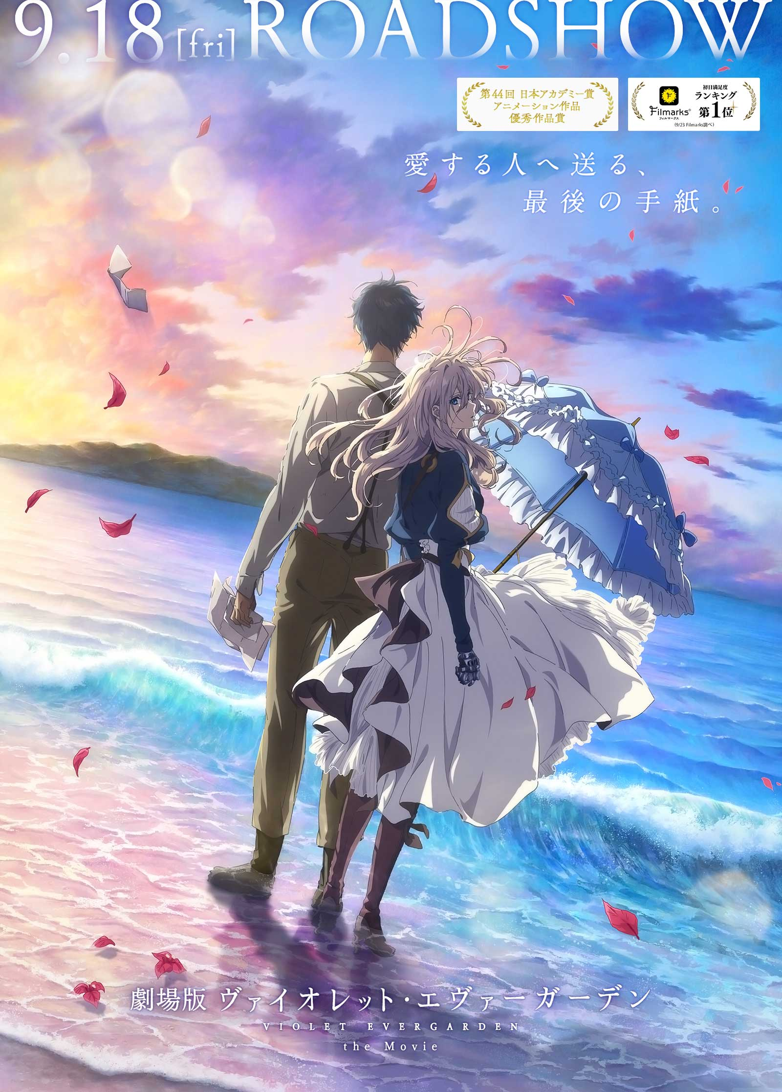 Japan Academy Film Prize 2021 - Violet Evergarden