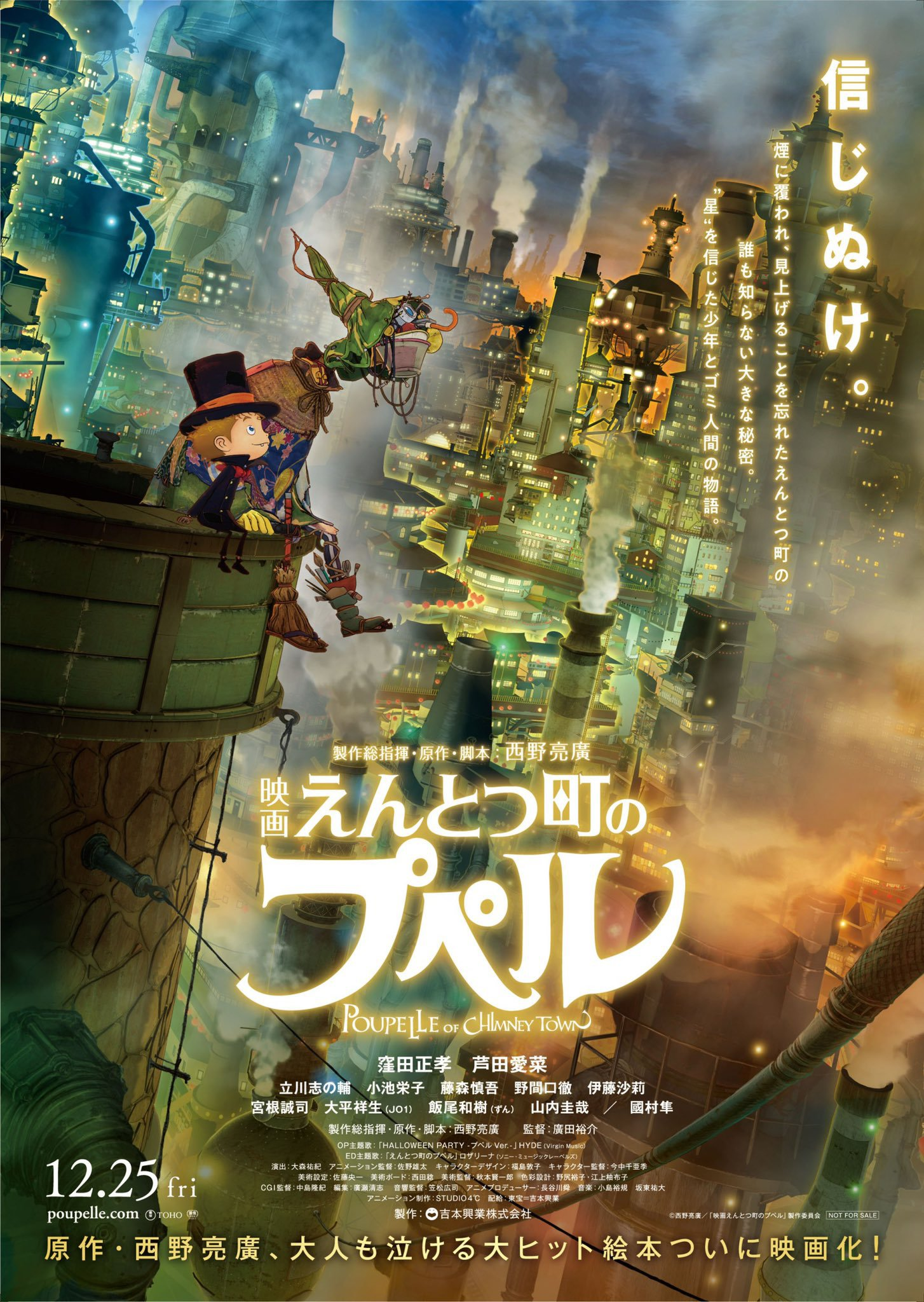Japan Academy Film Prize 2021 - Poupelle of Chimney Town
