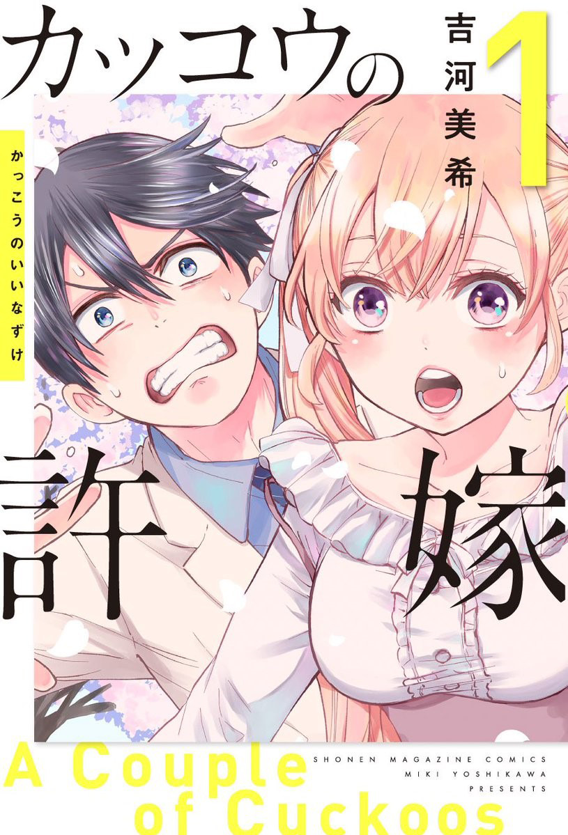 A Couple of Cuckoos anime - volume 1 cover of the manga