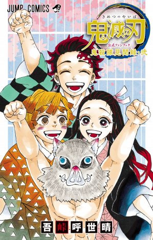 Demon Slayer fanbook, in which the new manga is mentioned, cover