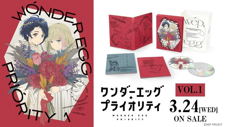 Image showing the Wonder Egg Priority Blu-ray/DVD set
