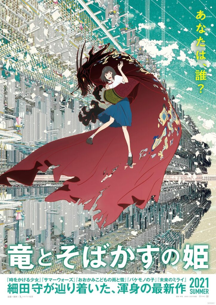 Teaser visual for BELLE directed by Mamoru Hosoda