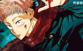jujutsu kaisen manga 40 million
