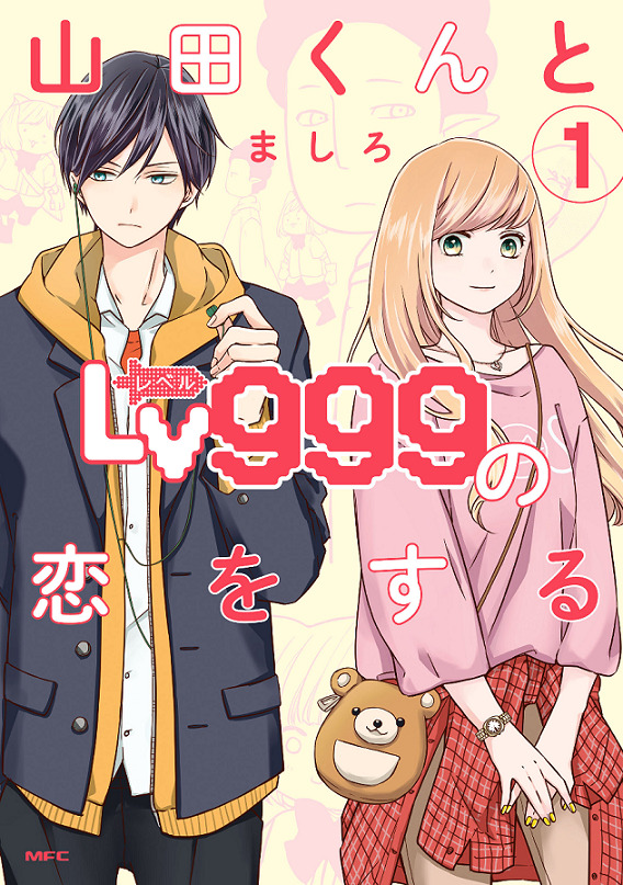 Top 10 Manga AnimeJapan 2021 - Yamadakun to LV999 no koi wo suru Manga Cover