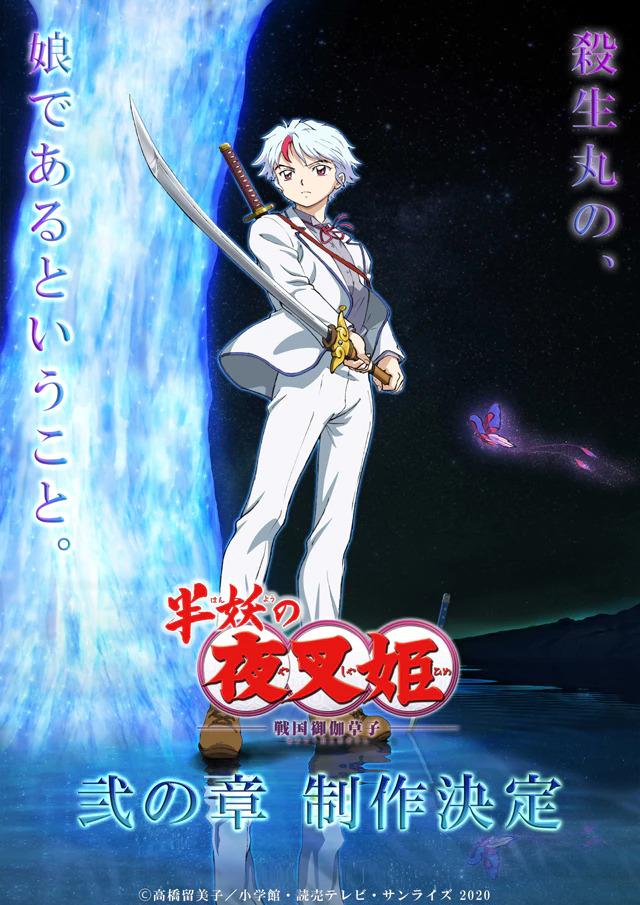 Yashahime: Princess Half-Demon Part 2 poster