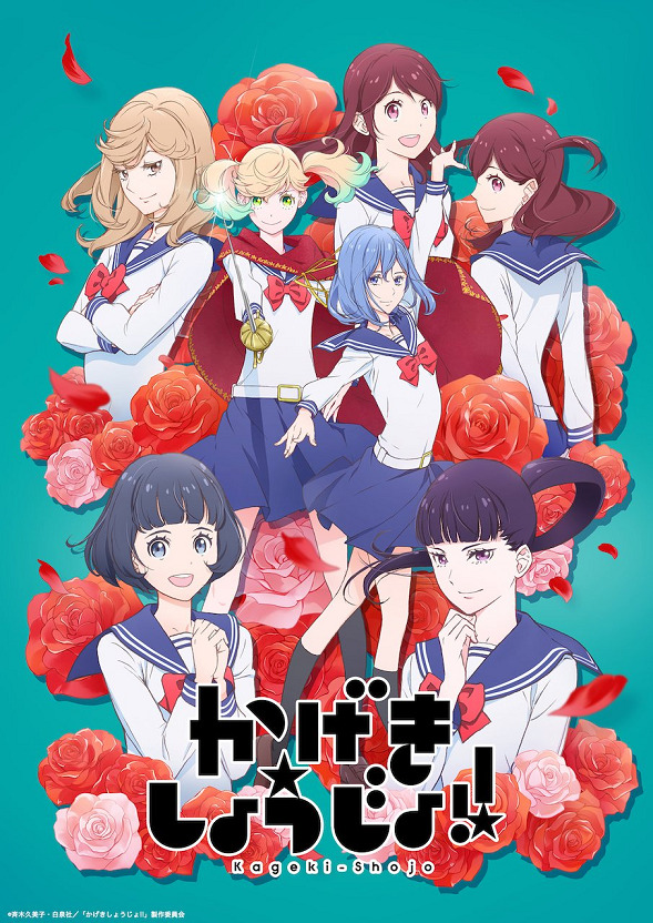 Kageki-shoujo-anime-key-visual