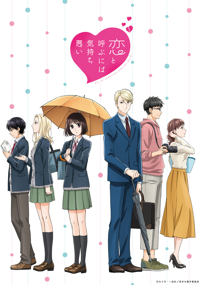 It's Too Sick To Call This Love key visual