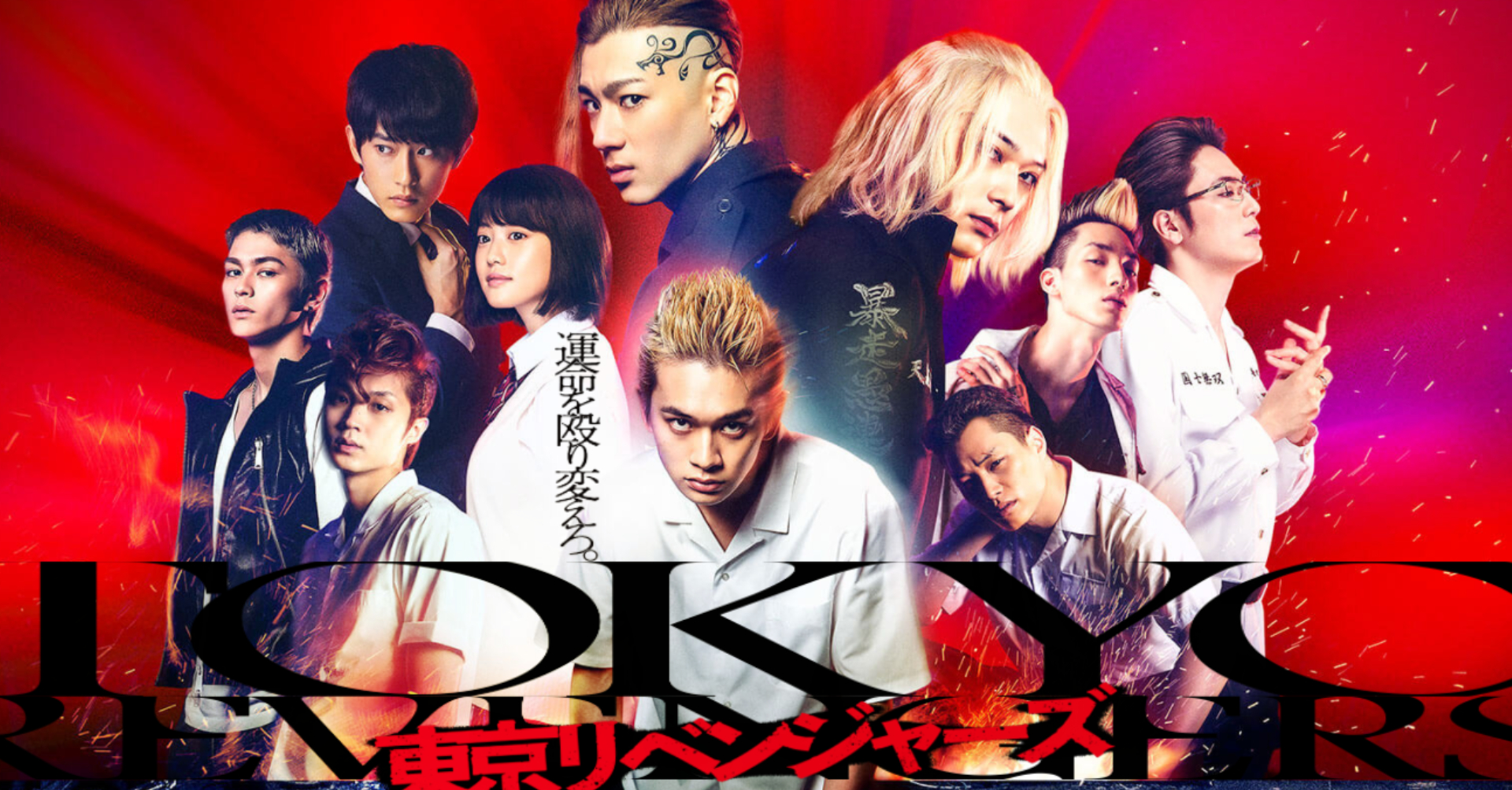Tokyo Revengers Live Action Gets New Visual And Trailer Anime Corner