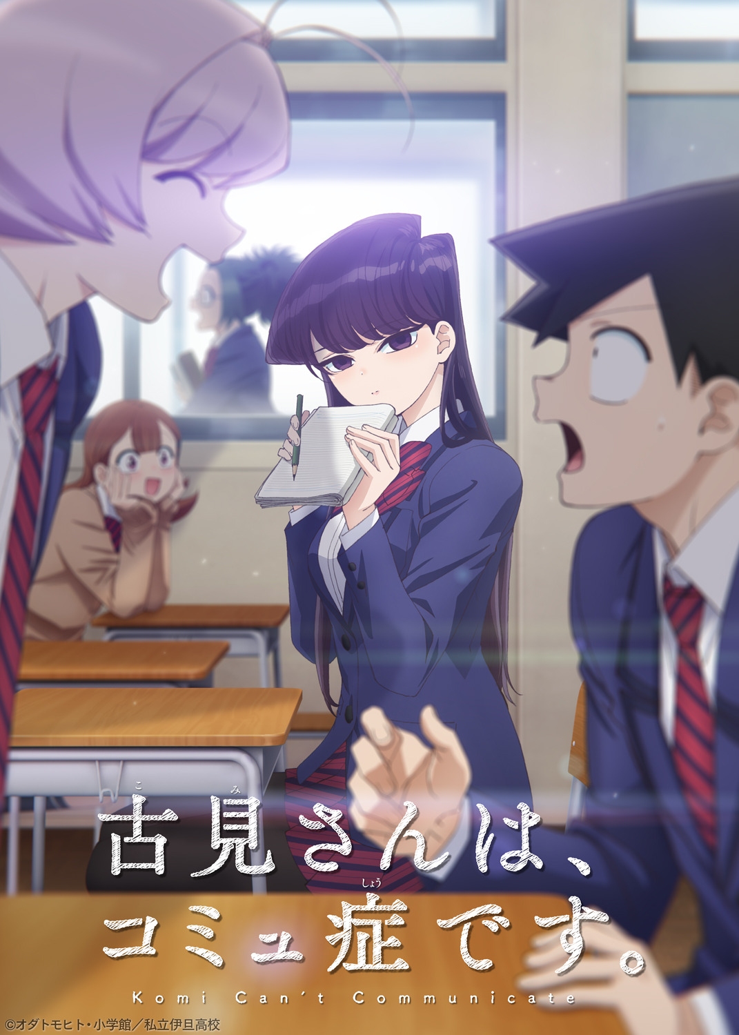 Komi Can't Communicate anime confirmed