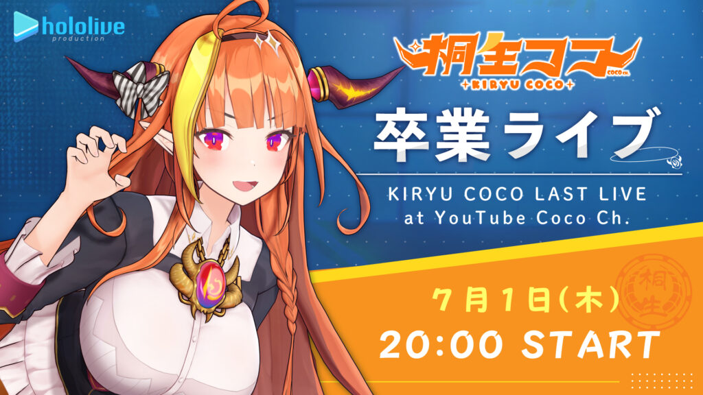 Kiryu Coco Graduates: Last Live on YouTube this July 1 at 8:00pm JST