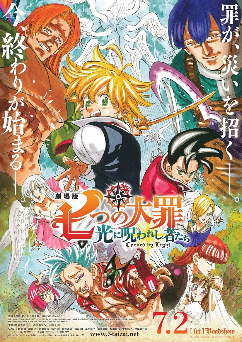 The Seven Deadly Sins: Cursed by Light key visual