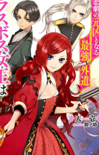 Seven Seas Entertainment Announces 5 New Licenses THE MOST HERETICAL LAST BOSS QUEEN: FROM VILLAINESS TO SAVIOR