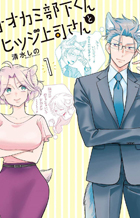 Seven Seas Entertainment Announces 5 New Licenses  I'M A WOLF, BUT MY BOSS IS A SHEEP!