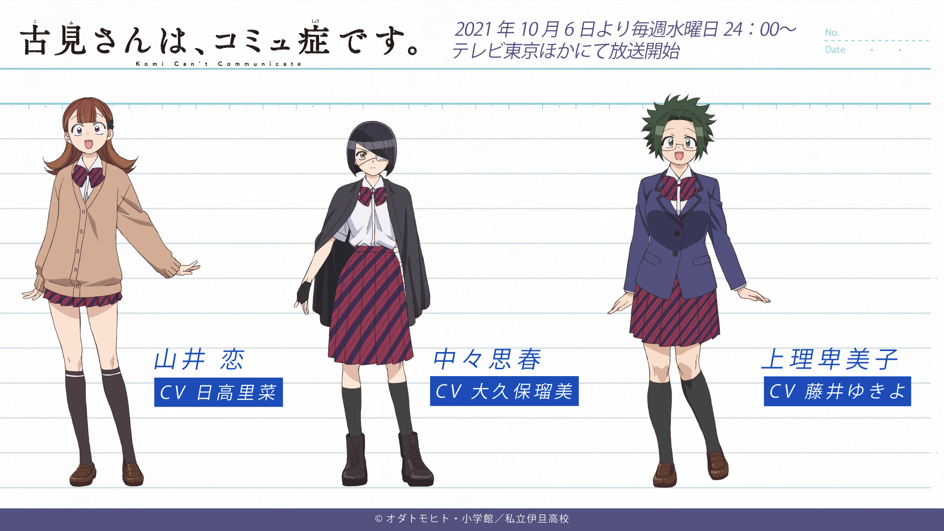 Komi-Can't-Communicate-release-date-additional-characters