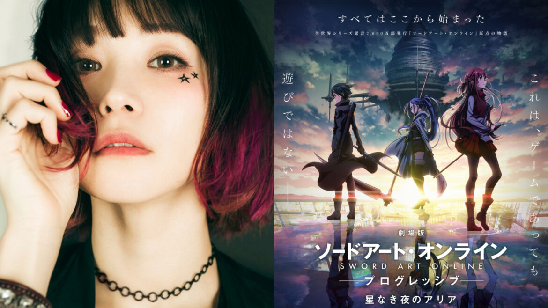LiSA Sword Art Online movie