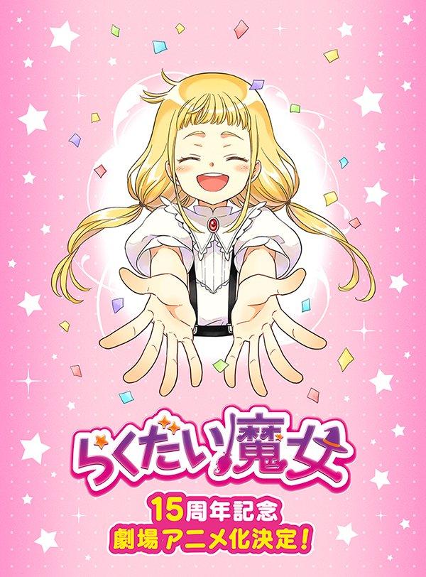 Rakudai Majo Anime Visual