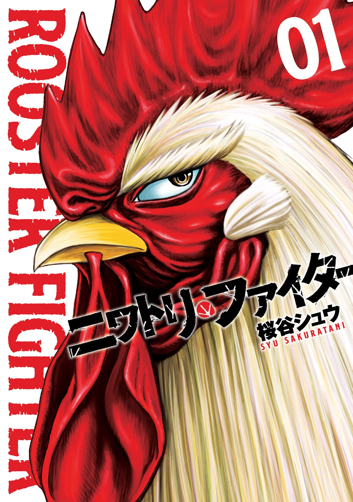 rooster fighter manga volume 1 cover